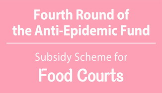 Application for Food Courts Subsidy Scheme under the Fourth Round of the Anti-epidemic Fund